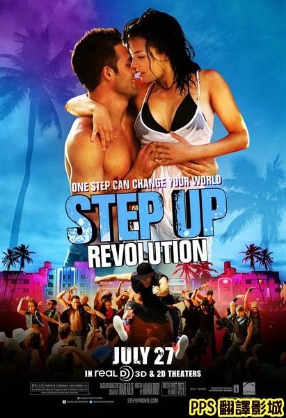 舞力全開4海報│舞出真我4海報│舞出我人生4海报Step Up 4 Revolution Poster-2新