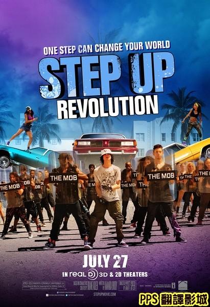 舞力全開4海報│舞出真我4海報│舞出我人生4海报Step Up 4 Revolution Poster-1新