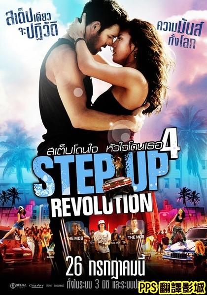 舞力全開4海報│舞出真我4海報│舞出我人生4海报Step Up 4 Revolution Poster-3新