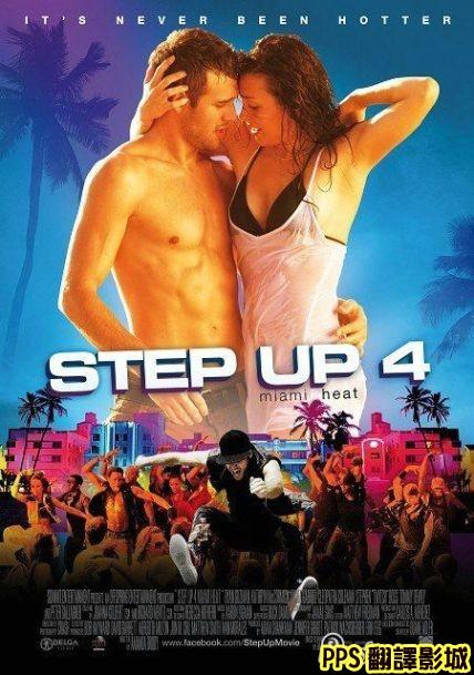 舞力全開4海報│舞出真我4海報│舞出我人生4海报Step Up 4 Revolution Poster-2-新