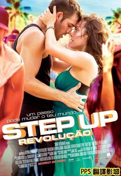 舞力全開4海報│舞出真我4海報│舞出我人生4海报Step Up 4 Revolution Poster-6新