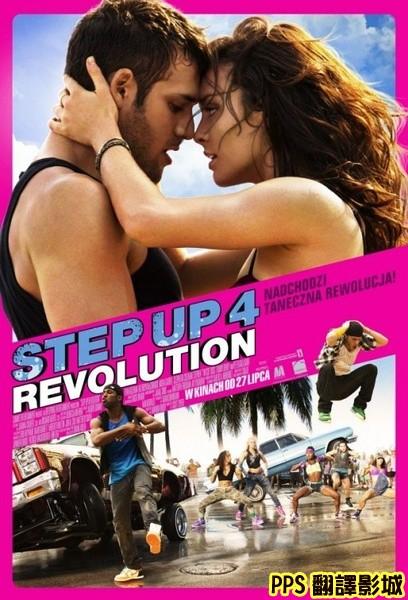 舞力全開4海報│舞出真我4海報│舞出我人生4海报Step Up 4 Revolution Poster-5新