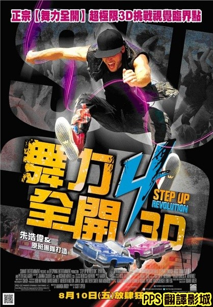 舞力全開4海報│舞出真我4海報│舞出我人生4海报Step Up 4 Revolution Poster-7新