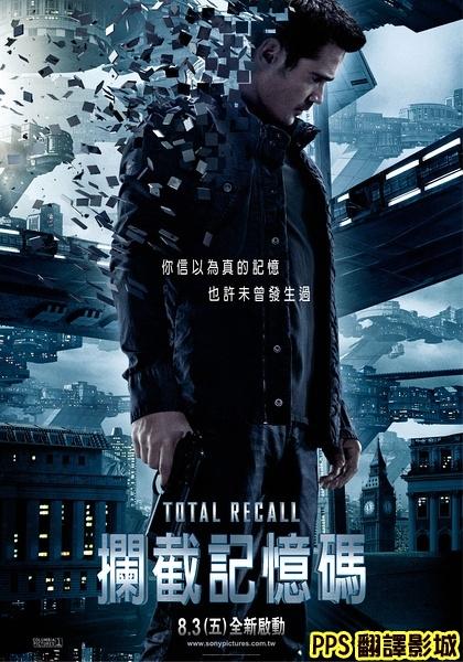 攔截記憶碼海報│新宇宙威龍海報│新全面回忆2012海报total recall Poster-0