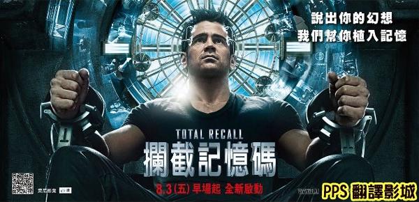 攔截記憶碼海報│新宇宙威龍海報│新全面回忆2012海报total recall Poster-1