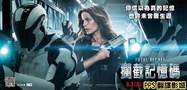 攔截記憶碼海報│新宇宙威龍海報│新全面回忆2012海报total recall Poster-2