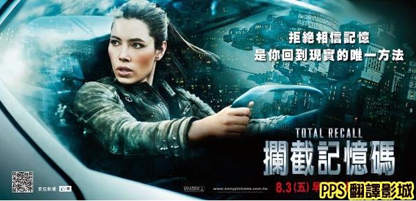 攔截記憶碼海報│新宇宙威龍海報│新全面回忆2012海报total recall Poster-3