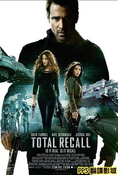 攔截記憶碼海報│新宇宙威龍海報│新全面回忆2012海报total recall Poster-5