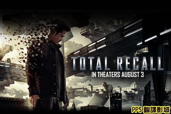 攔截記憶碼海報│新宇宙威龍海報│新全面回忆2012海报total recall Poster-4