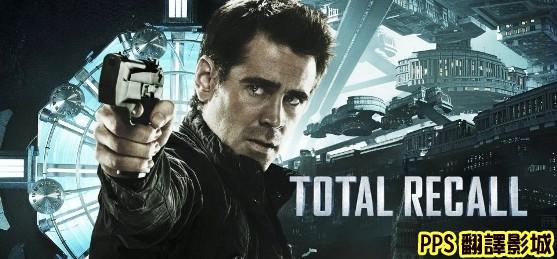 攔截記憶碼海報│新宇宙威龍海報│新全面回忆2012海报total recall Poster-6