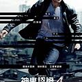 神鬼認證4海報│叛諜追擊4:機密逃殺海報│谍影重重4海报The Bourne Legacy Poster-0新