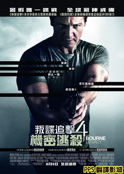神鬼認證4海報│叛諜追擊4:機密逃殺海報│谍影重重4海报The Bourne Legacy Poster-2新