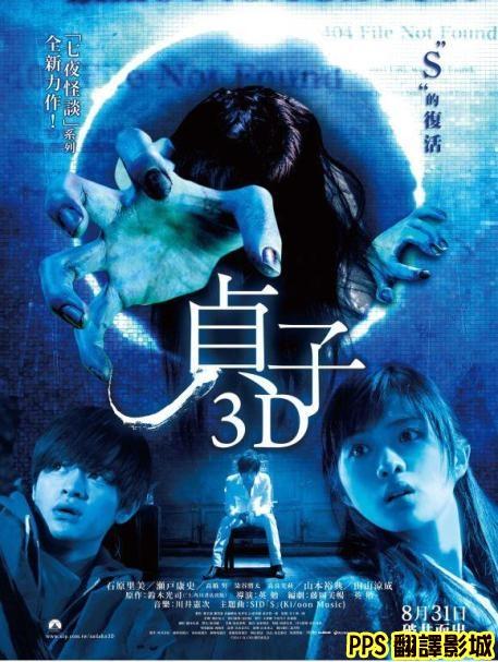 貞子3D海報│贞子3D海报│映画貞子 ポスター0