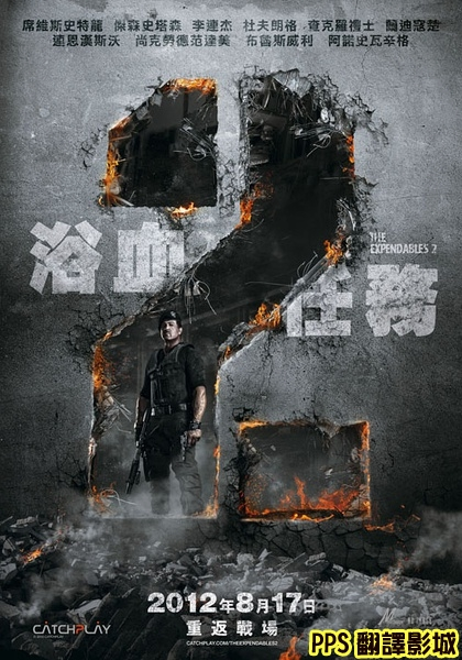 浴血任務2海報│轟天猛將2海報│敢死队2海报The Expendables 2 Poster-6新