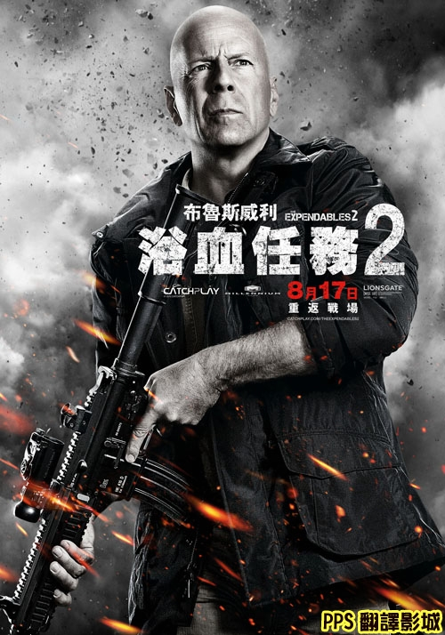 浴血任務2演員│敢死队2演员The Expendables 2-2布魯斯威利 Bruce Willis新