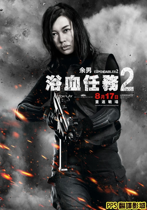 浴血任務2演員│敢死队2演员The Expendables 2-6余男 Nan Yu新