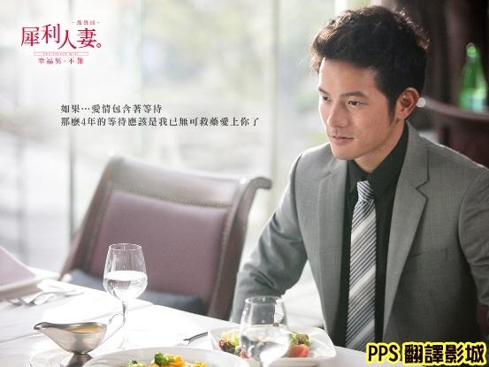 電影犀利人妻最終回:幸福男.不難海報│犀利人妻最终回:幸福男.不难海报3新