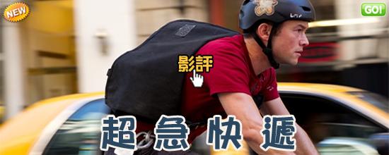 【黑暗騎士】喬瑟夫高登拉維特電影超急快遞海報│影評-大陸翻譯影城:看完超急快遞好想買腳踏車來騎!超殺快遞線上影評/致命急件qvod影评Premium Rush