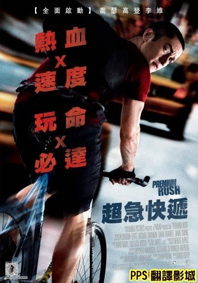 超急快遞海報/超殺快遞海報/致命急件海报Premium Rush Poster-0