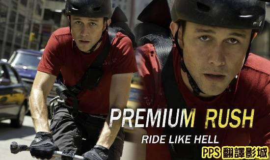 超急快遞海報/超殺快遞海報/致命急件海报Premium Rush Poster-1