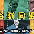 [2012韓國必看電影]盜賊門(線上看/評價)大陸翻譯影城-雖美中不足但一定要看!도둑들 다운로드