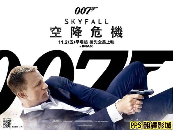 007空降危機海報/新鐵金剛智破天凶城海報/007大破天幕危机海报skyfall Poster-0新