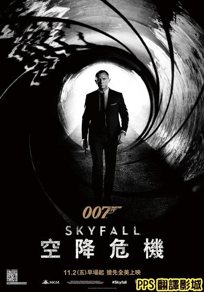 007空降危機海報/新鐵金剛智破天凶城海報/007大破天幕危机海报skyfall Poster-1.新