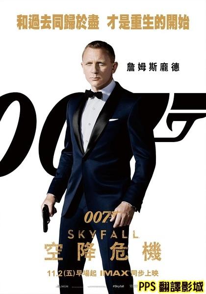 007空降危機演員/新鐵金剛智破天凶城演員/007大破天幕危机演员skyfall-0丹尼爾克雷格 daniel craig新