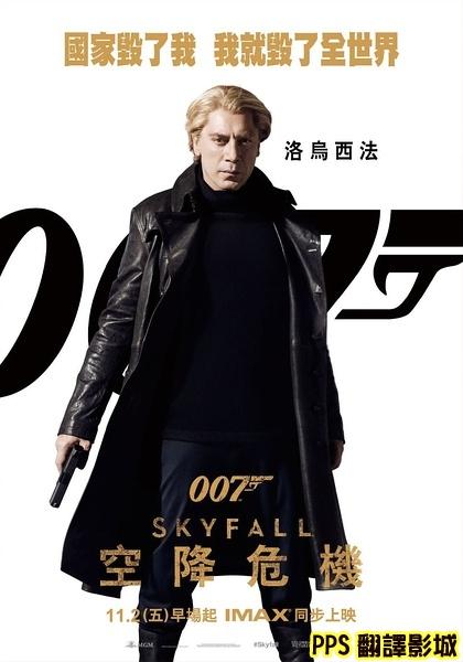 007空降危機演員/新鐵金剛智破天凶城演員/007大破天幕危机演员skyfall-1哈維爾巴登 javier bardem新