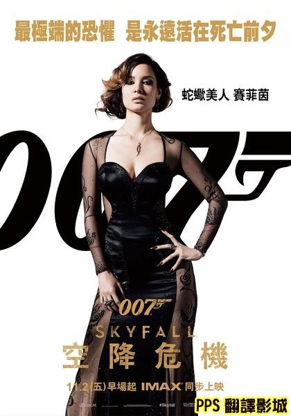 007空降危機演員/新鐵金剛智破天凶城演員/007大破天幕危机演员skyfall-2貝妮絲瑪露埃 Berenice Marlohe新
