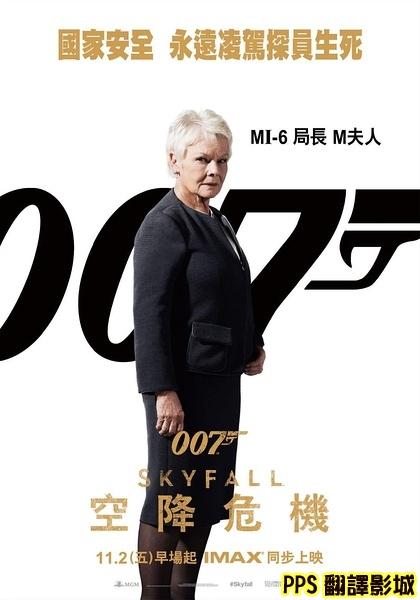 007空降危機演員/新鐵金剛智破天凶城演員/007大破天幕危机演员skyfall-4茱蒂丹琪 judi dench新