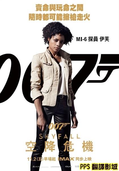 007空降危機演員/新鐵金剛智破天凶城演員/007大破天幕危机演员skyfall-3娜歐蜜哈里斯 Naomie Harris新