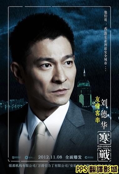 電影寒戰演員/寒战演员Cold War Cast2劉德華刘德华