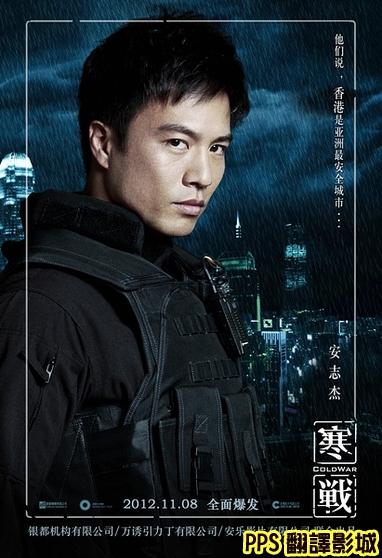 電影寒戰演員/寒战演员Cold War Cast6安志杰