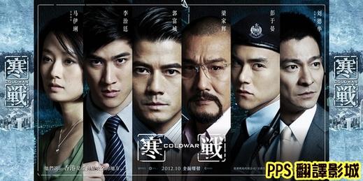 電影寒戰海報/寒战海报Cold War Poster-0新