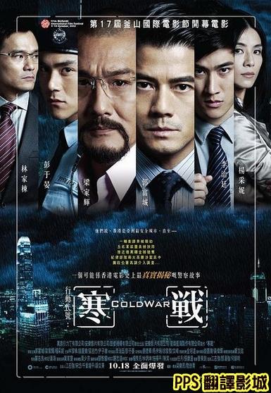 電影寒戰海報/寒战海报Cold War Poster-1