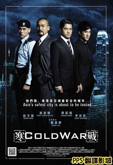 電影寒戰海報/寒战海报Cold War Poster-3