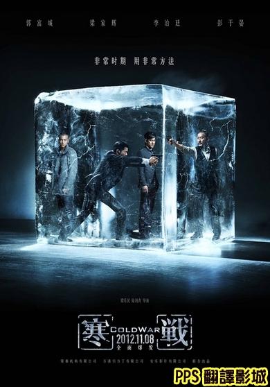 電影寒戰海報/寒战海报Cold War Poster-2