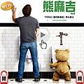 限制級電影-熊麻吉qvod海報影評(線上看/評價)pps翻譯影城-熊麻吉是影史上第一部兒童不宜的玩偶爆笑喜劇!賤熊30線上影評/泰迪熊qvod影评Ted Review