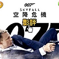 007空降危機海報(影評)大陸翻譯影城-空降危機是不錯但就是少了點什麼~新鐵金剛智破天凶城線上影評/007大破天幕危机qvod影评/评价skyfall Re