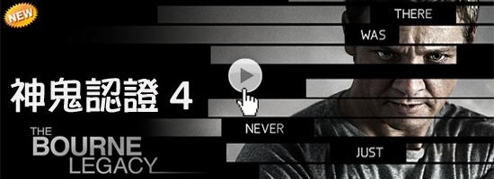 [神鬼認證系列]神鬼認證4海報(影評/線上看/評價)大陸翻譯影城-復仇者聯盟-鷹眼真是帥翻啦!叛諜追擊4影評/谍影重重4影评The Bourne Legacy