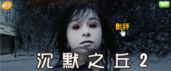 沉默之丘2海報(影評/票房)大陸翻譯影城-導演完全毀了沉默之丘2!鬼魅山房2線上影評/寂静岭2 qvod影评Silent Hill 2