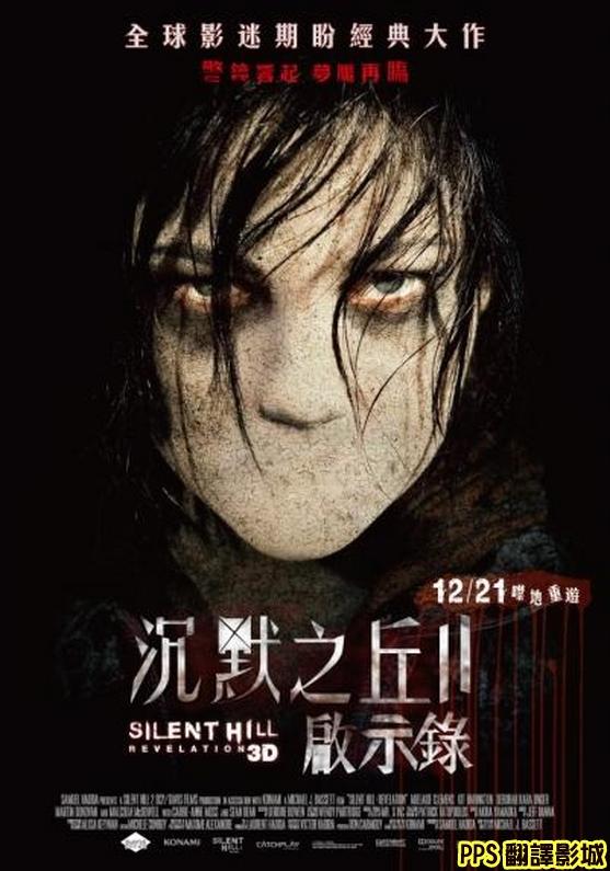 電影沉默之丘2海報/鬼魅山房2海報/寂静岭2 qvod海报Silent Hill 2 Poster0
