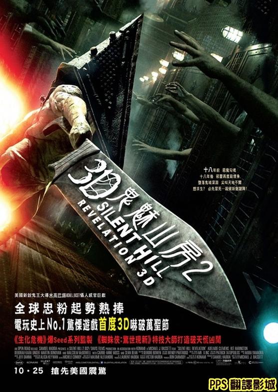 電影沉默之丘2海報/鬼魅山房2海報/寂静岭2 qvod海报Silent Hill 2 Poster1