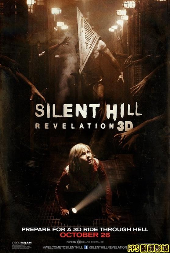 電影沉默之丘2海報/鬼魅山房2海報/寂静岭2 qvod海报Silent Hill 2 Poster2
