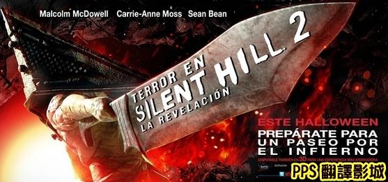 電影沉默之丘2海報/鬼魅山房2海報/寂静岭2 qvod海报Silent Hill 2 Poster4