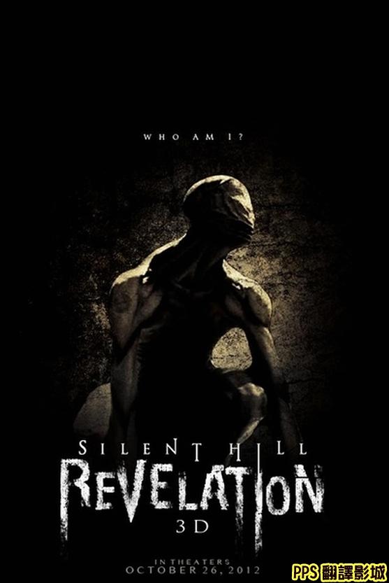 電影沉默之丘2海報/鬼魅山房2海報/寂静岭2 qvod海报Silent Hill 2 Poster90