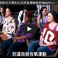 ▼電影歌喉讚中文預告片/完美音调预告片Pitch Perfect Trailer▼