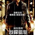 [湯姆克魯斯電影]神隱任務海報/烈探狙擊海報/侠探杰克海报Jack Reacher Poster (1)新