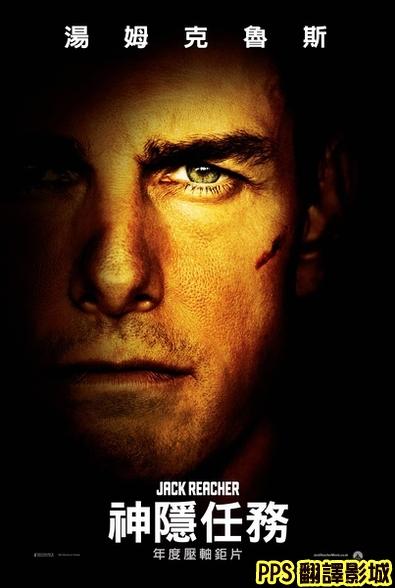 [湯姆克魯斯電影]神隱任務海報/烈探狙擊海報/侠探杰克海报Jack Reacher Poster (2)新